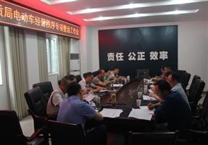 遂宁蓬溪县工商质监局召开电动车经营秩序专项整治工作会