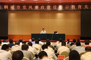 桐城市党风廉政建设警示教育大会召开