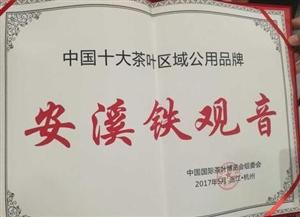 安溪铁观音入选中国十大茶叶区域公用品牌