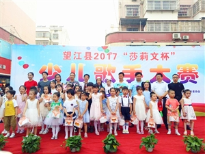 """2017望江""""莎莉文杯""""少儿歌手大赛圆满成功!"""