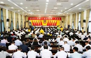 政协潢川县第十三届委员会第一次会议隆重开幕