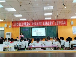 县城区小学联合体学校主题研讨活动在永春实小举行