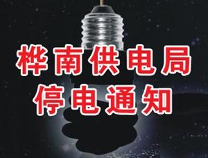 桦南城区2017年5月26日停电通知