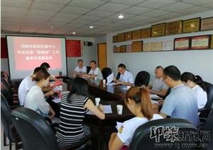 """邛崃市新闻传媒中心专项治理""""微腐败""""工作服务代表恳谈会"""