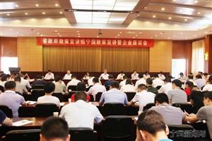 """省政府政策宣传解读组来宁宣讲""""高含金量""""惠企政策"""