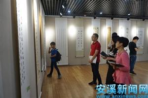 """""""墨韵茶香""""茶文化书法邀请展在188bet县青少年宫举行"""