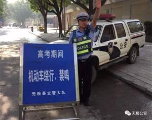 无极县高考第一天 交警保安全