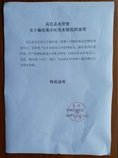 高邑县水管处 关于御花苑小区用水情况的说明