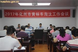 化州市召开2017年黄标车淘汰工作会议