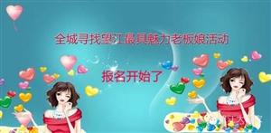第二届全城寻找望江最具魅力老板娘!免费宣传店铺还有万元大奖拿
