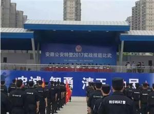 2017实战技能比武在安庆市特警训练基地拉开序幕