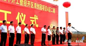 刘中汉陆应平王志义谢文婕等出席二季度15个项目集中开工仪式