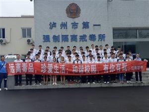 纳溪区江南职中学生参观泸州市强制戒毒所