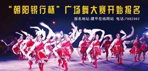 建平县第二十七届文化艺术节广场舞大赛活动通知