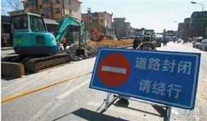 26号起,即墨鹤山路这段道路将半封闭施工