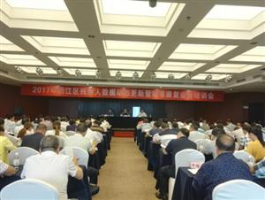 黔江区残联组织召开2017年残疾人数据动态更新暨精准康复业务培训会