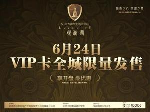 观澜湖6月24日认筹正式启动,镇雄滨湖生活由此开启,观澜湖开始办理VIP卡了!