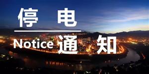 【停电公告】广饶最新一期电网检修停电公告