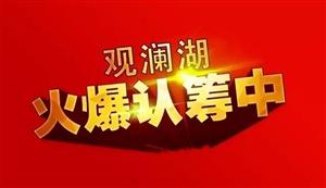 喜讯||观澜湖认筹正式开始了,现场燃爆!