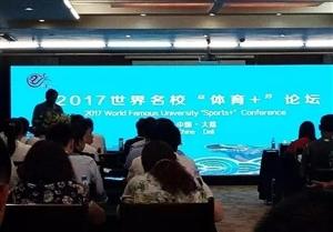"""2017年世界名校龙舟大赛""""体育+""""论坛在大荔召开"""