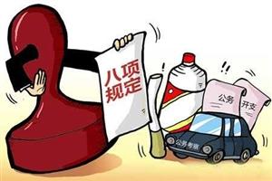 荆门通报6起违反八项规定案件 多名干部受处分