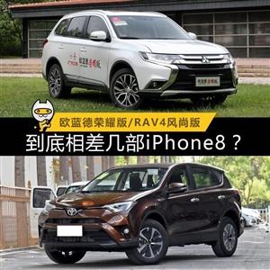 欧蓝德荣耀版比RAV4风尚版省几部iPhone8?