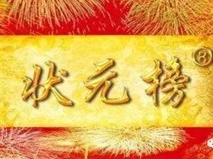 2017青州文理状元首曝光!全是青州一中的!