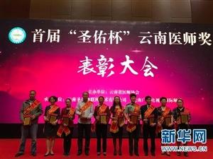 """10名医师获得首届""""圣佑杯""""云南医师奖称号"""