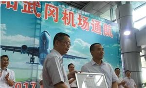 武冈机场首航北京 激动千万人心