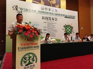 儋州国象超霸战发布会召开 十位超一流棋手将参赛