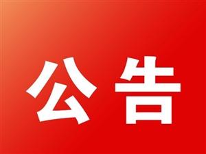 2017年高唐县城区小学一年级新生信息采集公告