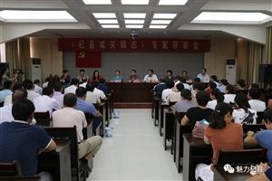 2017年7月20日杞县新闻