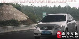 曝光!滨州这两辆车摊上事儿了,被扣12分罚2000,快看看为什么?