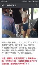 静海581路公交色狼被抓 此前专门猥亵少女