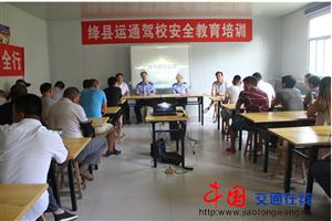 山西绛县交警深入驾校开展礼让斑马线宣传