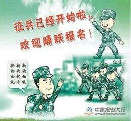 清河县直2017年度征兵报名开始啦