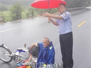 干警冒雨救助受伤老人 兴宁法院5位干警获市民称赞