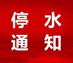 【通知】安化县城南区8月12日13时至8月14日24时停水通知