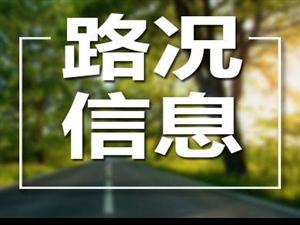 【今日路况】8月13日安化部分路段路况及班车停运信息