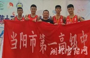 当阳一中学子获全国沙滩排球锦标赛冠军