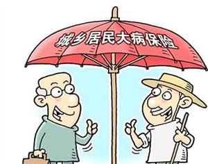 广饶县18种特效药品纳入城乡居民大病保险支付范围