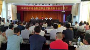 2017年永春县新型职业农民果树专业培训班正式开班