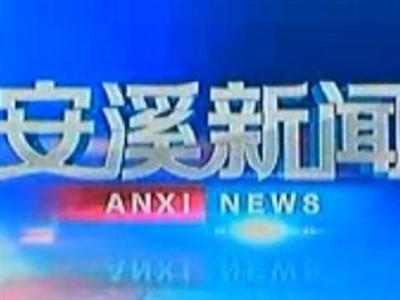 安溪电视台新闻(2017年08月17日)