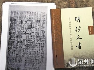 """闽南语古代汉语""""活化石"""""""