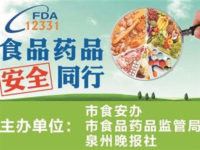 安溪年底实现食品安全责任保险校园内全覆盖