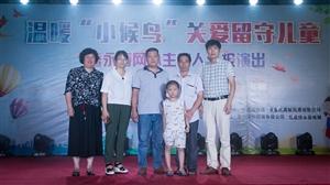 永春县政协第八联络组携手开展关爱留守儿童公益活动