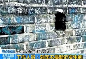 八达岭长城遭大规模刻字涂鸦 专家:修复难比登天