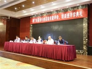 荆门市茶业行业高级技能评价、培训班开学典礼