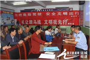 绛县交警对电动公交车司机进行交通安全培训