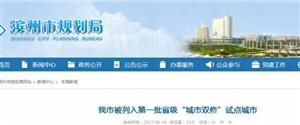 """重磅!滨州入列省级""""城市双修""""试点,你的生活将发生巨变!"""